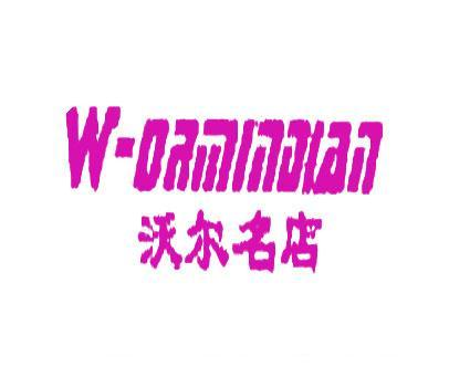 沃尔名店-WORMINDIAN