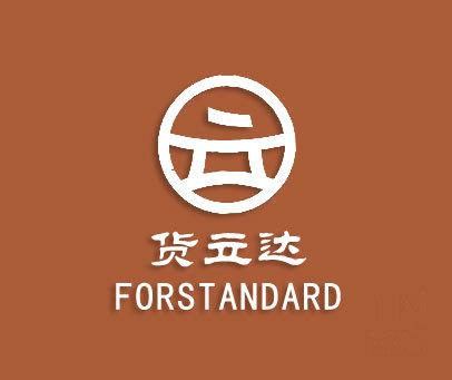 货立达-FORSTANDARD