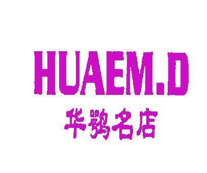 华鹗名店-HUAEMD