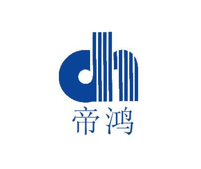 帝鸿-DH