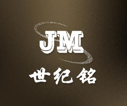 世纪铭-JM