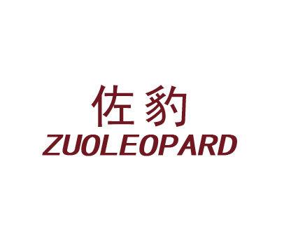 佐豹-ZUOLEOPARD