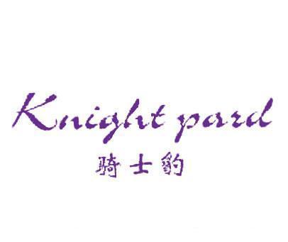骑士豹-KNIGHTPARD