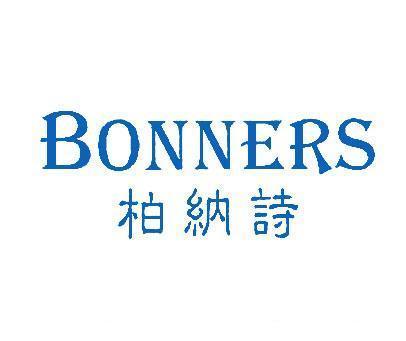 柏纳诗-BONNERS