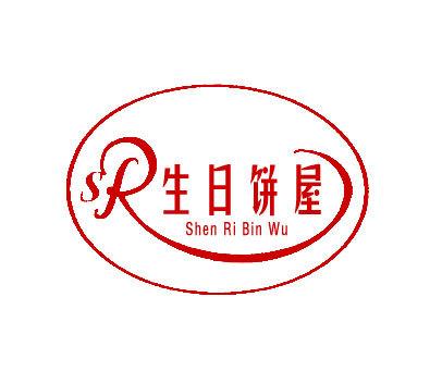 生日饼屋-SHENGRIBINWU