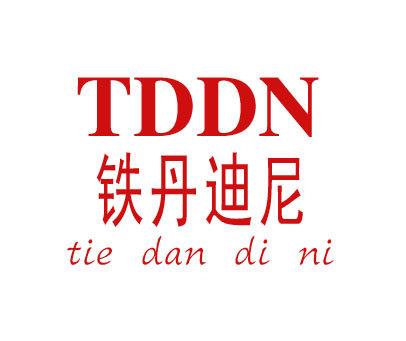 铁丹迪尼-TDDN