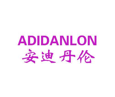 安迪丹伦-ADIDANLON