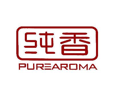 纯香-PUREAROMA