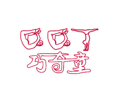 巧奇童-QQT