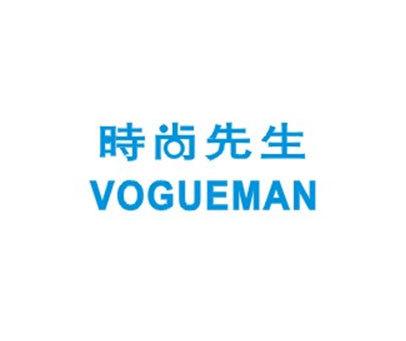 时尚先生-VOGUEMAN