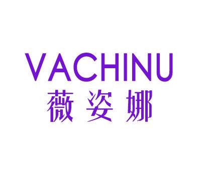 薇姿娜-VACHINU