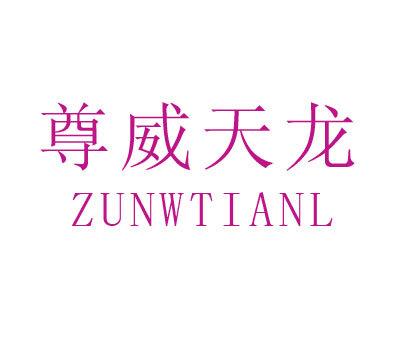 尊威天龙-ZUNWTIANL