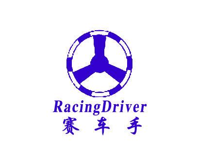 赛车手-RACINGDRIVER