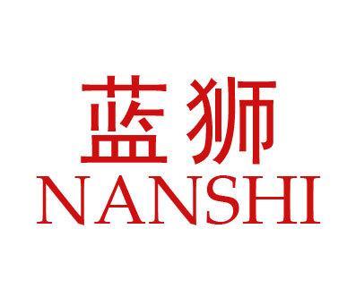 蓝狮-NANSHI
