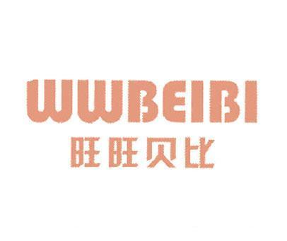 旺旺贝比-WWBEIBI