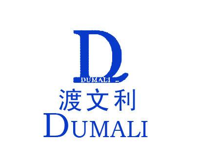 渡文利-DUMALI