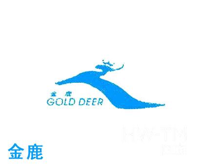 金鹿-GOLDDEER