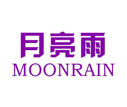 月亮雨-MOONRAIN