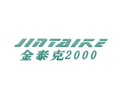 金泰克-2000