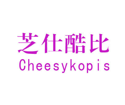 芝仕酷比-CHEESYKOPIS