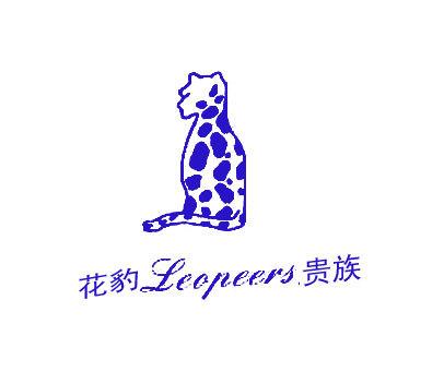 花豹贵族-LEOPEERS