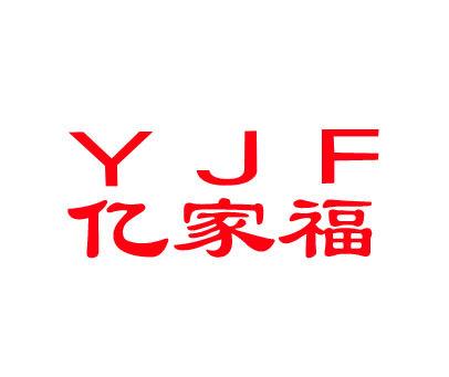 亿家福-YJF