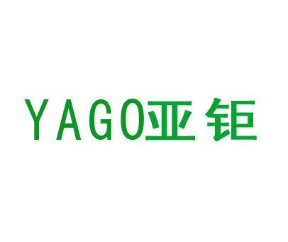 亚钜-YAGO