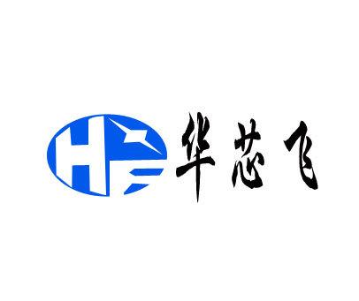 华芯飞-HXF