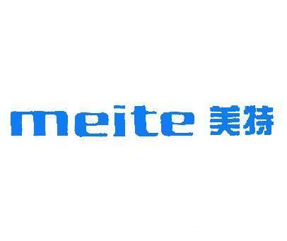 美特-MEITE