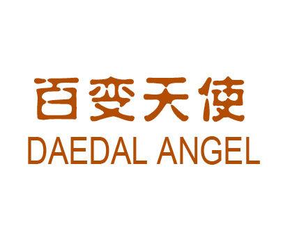 百变天使-DAEDALANGEL
