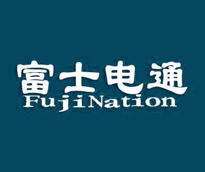 富士电通-FUJINATION