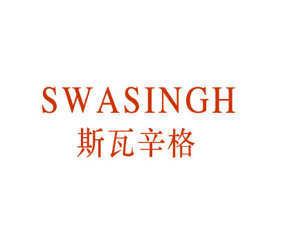 斯瓦辛格-SWASINGH