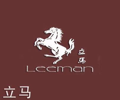 立马-LEEMAN