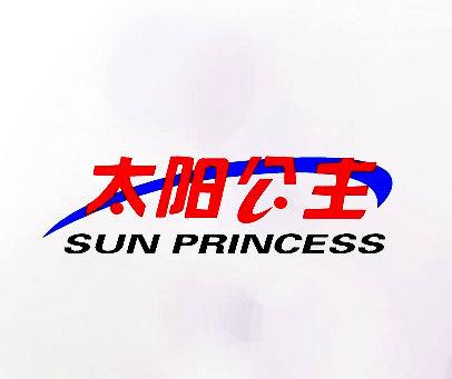 太阳公主-SUNPRINCESS