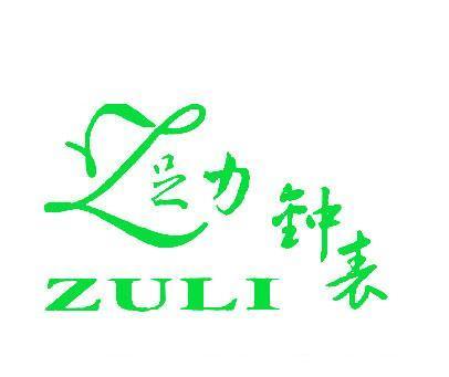 足力钟表-Z-ZULI