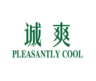 诚爽-PLEASANTLYCOOL