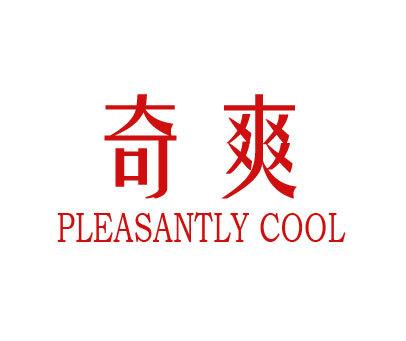 奇爽-PLEASANTLYCOOL