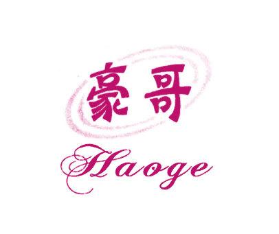 豪哥-HAOGE