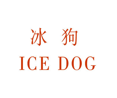 冰狗-ICEDOG