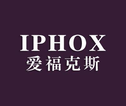 爱福克斯-IPHOX