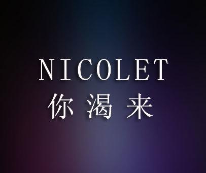 你渴来-NICOLET