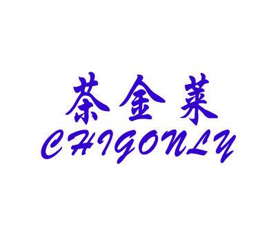 茶金萊-CHIGONLY