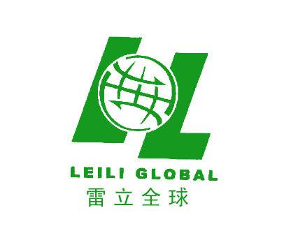 雷立全球-LL-LEILIGLOBAL