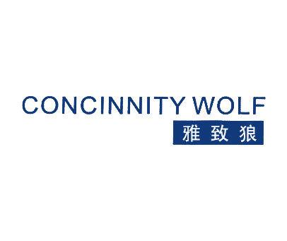 雅致狼-CONCINNITYWOLF