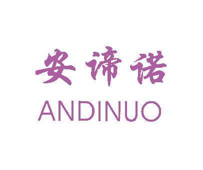 安谛诺-ANDINUO