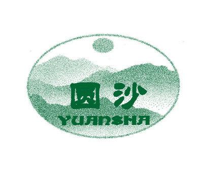圆沙-YUANSHA