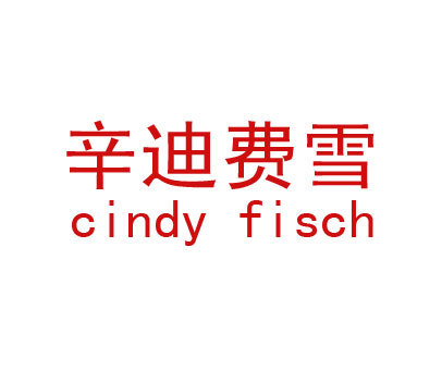 辛迪费雪-CINDYFISCH