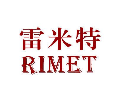 雷米特-RIMET