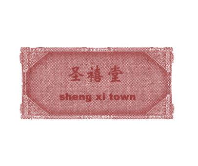 圣禧堂-SHENGXITOWN