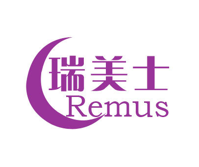 瑞美士-REMUS